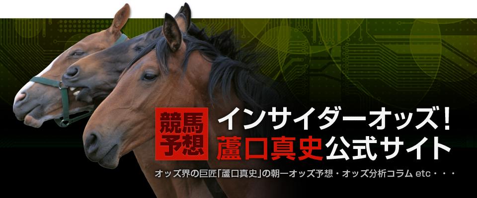 【9月22日】本日の勝負レース | オッズ分析「蘆口真史」オフィシャルサイト