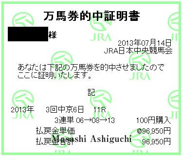 20130714chukyo11baken