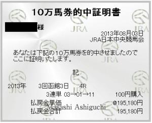 ashiguchi2