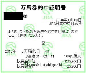 ashiguchi3